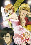 Watch Skip Beat!