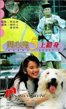 Watch Kai xin gui 5 shang cuo shen Online
