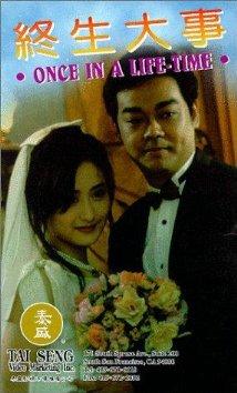 Watch Zhong sheng da shi Online
