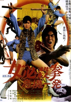 Watch Sister Street Fighter: Hanging by a Thread Online