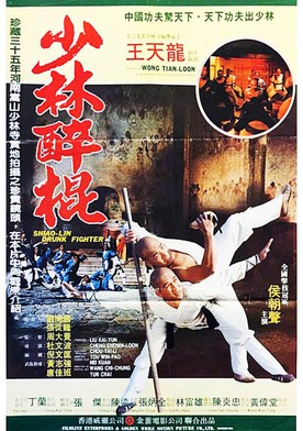 Watch Shaolin Drunken Fight Online