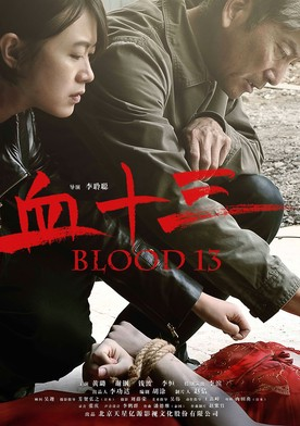 Watch Blood 13 Online