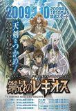 Watch Chrome Shelled Regios
