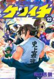 Watch Kenichi Online