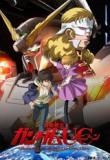 Watch Mobile Suit Gundam Unicorn