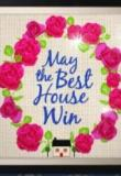 Watch May The Best House Win Online