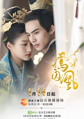 Untouchable Lovers S01E54
