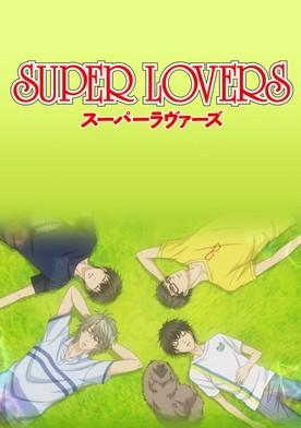 SUPER LOVERS S02E10