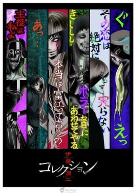 Junji Ito Collection S01E12