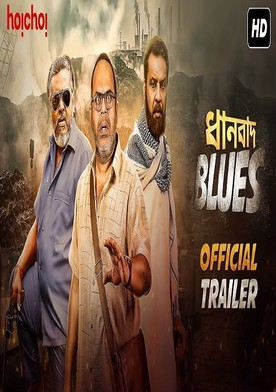 Dhanbad Blues S01E09