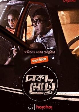 Dhaka Metro S01E09