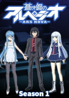 Arpeggio of Blue Steel: Ars Nova S01E12