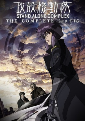 Ghost in the Shell: Stand Alone Complex S02E26
