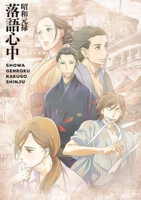 Watch Showa Genroku Rakugo Shinju Online