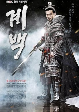 Watch Gyebaek Online