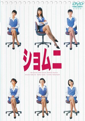 Watch Power Office Girls Online