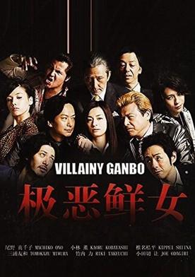 Watch Villiany Ganbo Online