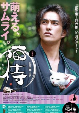 Watch Samurai Cat Online