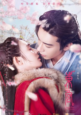 Watch Good Bye My Princess Online