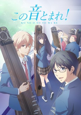 Watch Kono Oto Tomare!: Sounds of Life Online