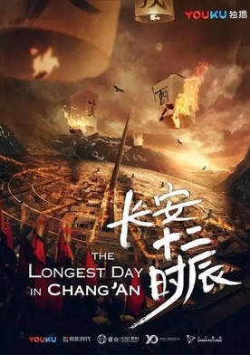 Watch The Longest Day in Chang'an Online