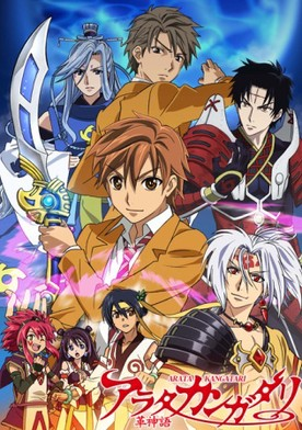 Watch Arata: The Legend Online