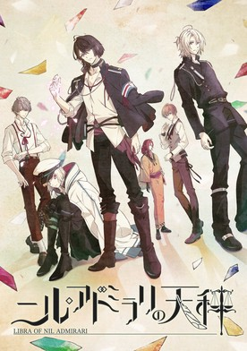 Watch The Scales of Nil Admirari ~The Mysterious Story of Teito~ Online